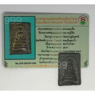 Phra Somdej Nuea Takua Tham Chan Lp Toh (Wat Pradoochimplee) Wat TaLom BE2517