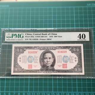 1945 China Central Bank 500 Yuan Banknote PMG 40 EF