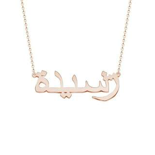 [PREORDER] Custom Personalised Arabic Name Necklace Rose Gold