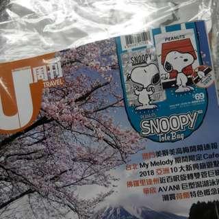 U magazine U周刊 x Snoopy tote bag 連三册雜誌