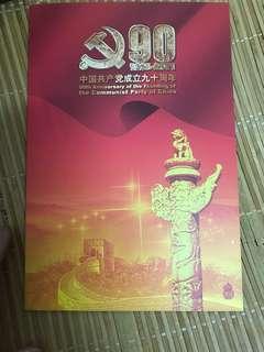 中國共產黨成立九十周年 郵票 帶廠銘 小型張