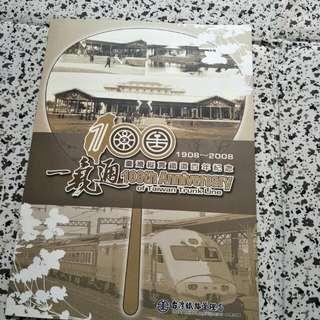 台灣鐵路縱貫線100週年紀念