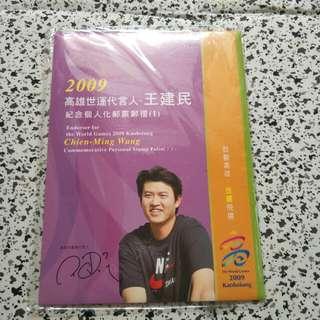 2009高雄世運王建民郵票
