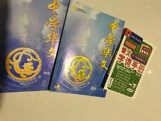 Sec  1B Express Chinese Textbook, Workbook & Handbook