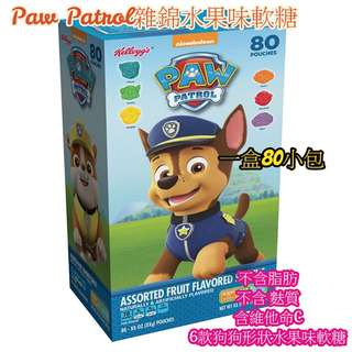 美國進口🇺🇸Kelloggs Paw Patrol雜錦水果味軟糖(80小包/盒)