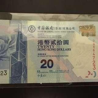 中銀20元鈔亂蛇每張$80