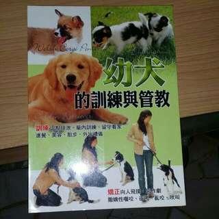 幼犬的训练与管教  book