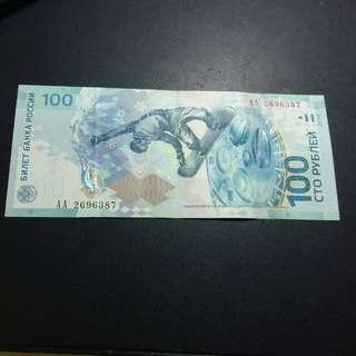 2014 俄羅斯索契冬奧紀念鈔