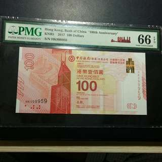 中銀紀念鈔pmg66epq豹子號999959