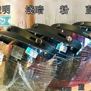 強化抗UV彩色安全帽鏡片