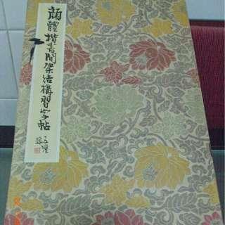 CHINA ANIQUE BOOKS