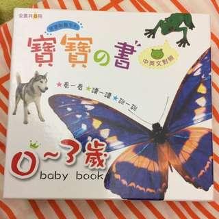 寶寶之書0-3歲(一套8冊)