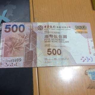 500$(三連號)