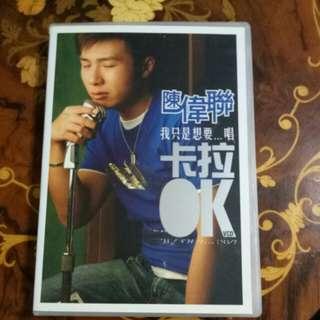陈伟联 VCD