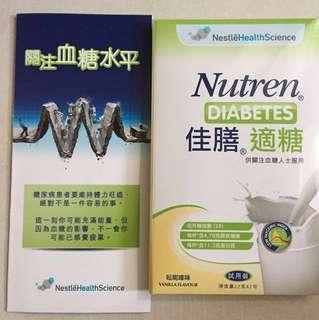 佳膳 適糖 營養補充食品 糖尿病病人奶粉