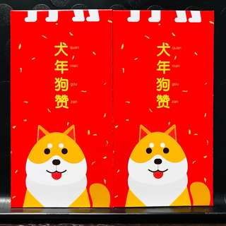 2018 Aking Red Packets