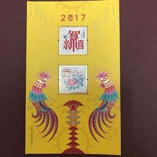 2017恭喜邮票系列之11