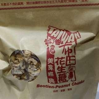 台灣零食布田花生糖