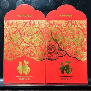 2018 Yakut Red Packets