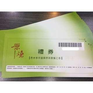 原燒 餐券(每張620元)