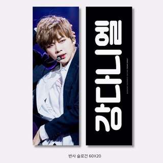 WANNA ONE KANG DANIEL REFLECTIVE SLOGAN
