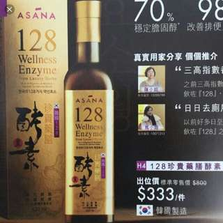 ASANA Korean 128 Wellness Enzyme from Luxury Herbs 韓國128珍貴藥膳 ...