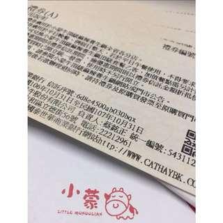 小蒙牛 餐券(每張560元)