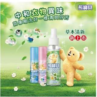 Xiong Bao Bei Fragrance Spray
