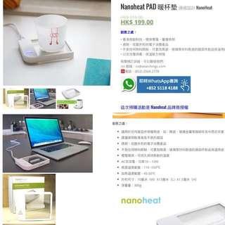 Nanoheat PAD 暖杯墊