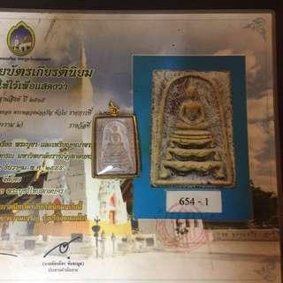 Lp Pae Somdej Katok