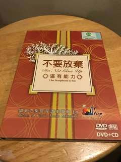 DVD + CD Chinese Christian Songs by Stream of Praise 赞美之泉