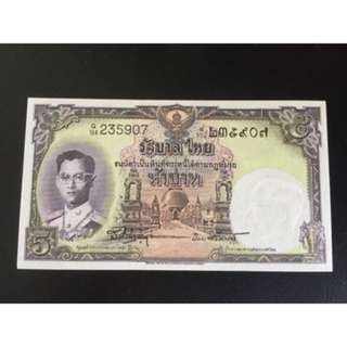 Thailand 1955 King Rama UNC 5 baht note