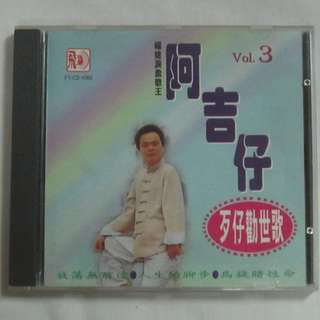 A Ji Tsai  阿吉仔 1996 Fi-Yang Production Chinese CD FY-CD-1060