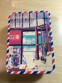 50 classic famous shops at Gulangyu postcard