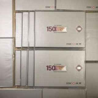 (隋機號碼)2015年 匯豐銀行150週年 紀念鈔 HSBC150 - 匯豐 紀念鈔