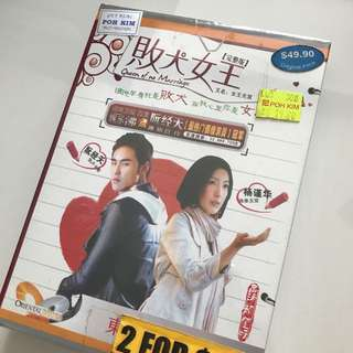 DVD - Queen of the Marriage