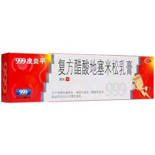 999 Itch Relief Ointment Cream/三九皮炎平乳膏 30g
