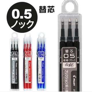 🇯🇵日本製造 Pilot 百樂牌 Frixion 擦得甩原子筆 筆芯 - 紅、黑、藍色 一盒3支 0.5mm