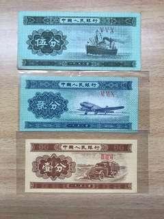一套1953年中國人民銀行分幣鈔票