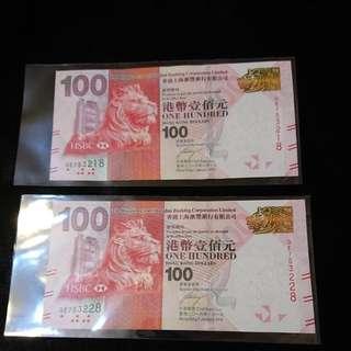 全新直版匯豐100蚊靚號兩張