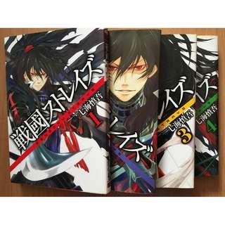 Assorted Sengoku Strays manga set (Japanese language)