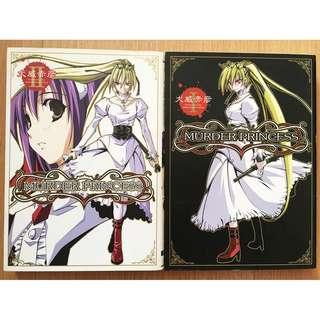 Full Murder Princess manga set (Japanese language)