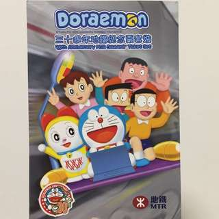 MTR 30th anniversary Doraemon souvenior ticket set