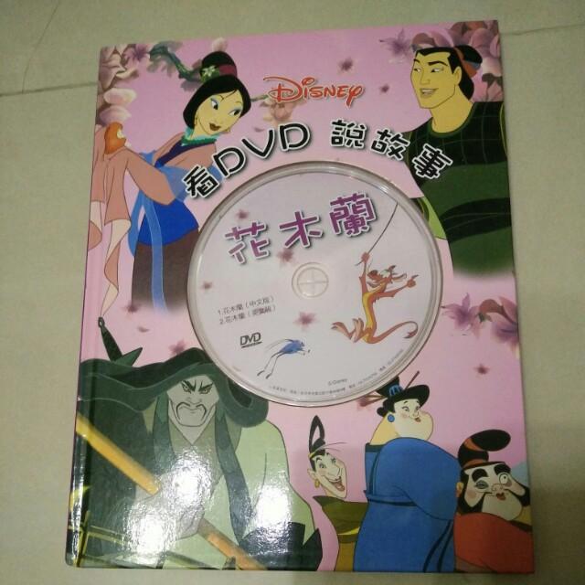 迪士尼花木蘭看DVD說故事繪本 #中英文DVD #兒童繪本