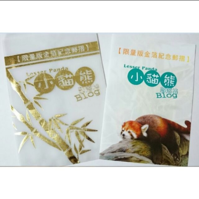 〝新品〞【紀念郵票】小貓熊Lesser Panda 限量版金箔紀念郵摺(含小全張一張&四張金箔郵票)