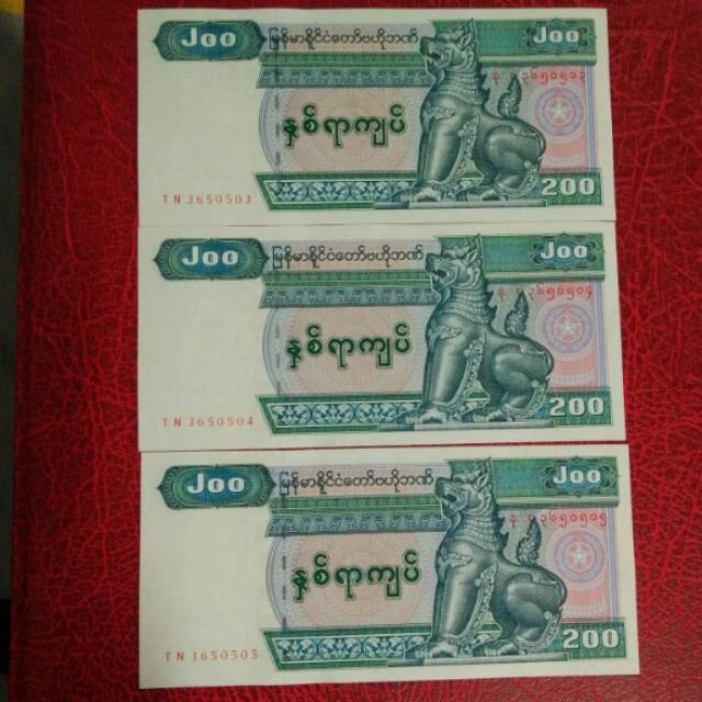 Myanmar note, 3 running, 200 kyat