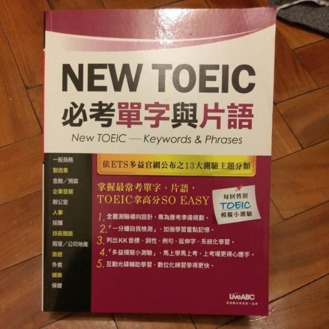 New Toeic 必考單字與片語