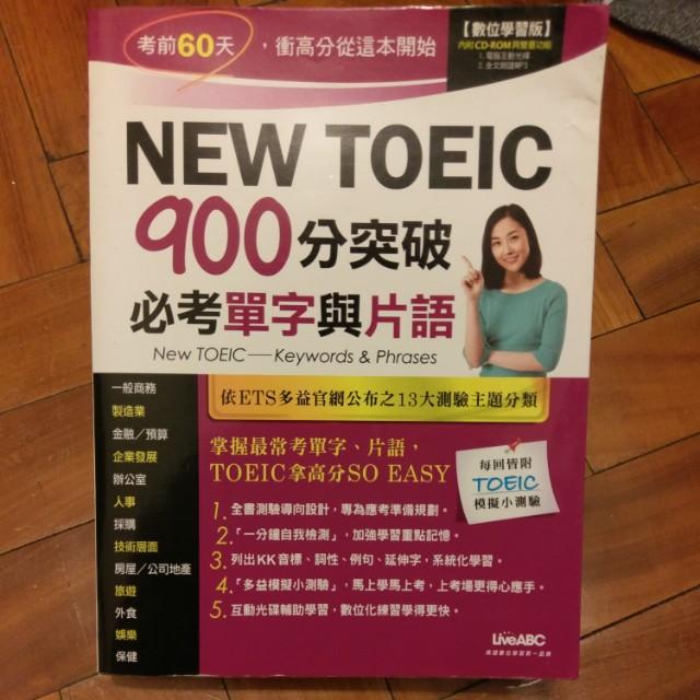 New Topic 900分突破必考單字與片語