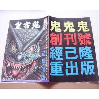 二手91年出版【 第211期鬼書皇 】漫畫書一本