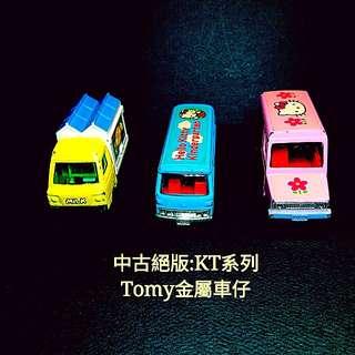 中古絕版:KT系列,TOMY出品金屬車仔,新舊如圖,唔知價,請自行出價,啱價會回覆,大窩口交收或自付郵費,順豐到付均可,恒生過數